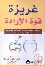 كتاب التحفيز الاعلى مبيعا لعقد فائت قوة غريزة الارادة