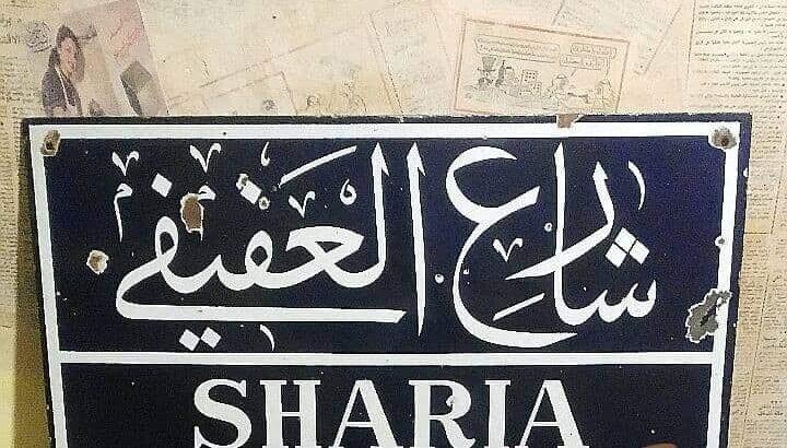 لعشاق اقتناء لافتات شوارع زمان