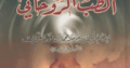 مجموعة كتب المجربات الروحانية للاامام الغزالى