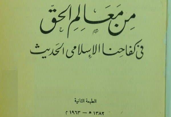 كتاب من معالم الحق