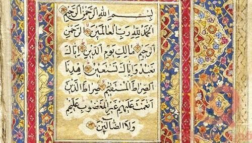 نسخ مصحف برسم عثمانى اصلى