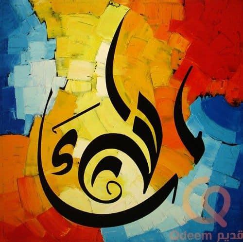 تشكيلة تابلوهات الفن الاسلامى