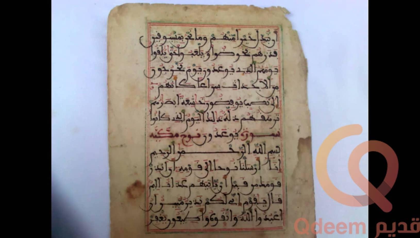 مخطوطات من العصر المملوكى