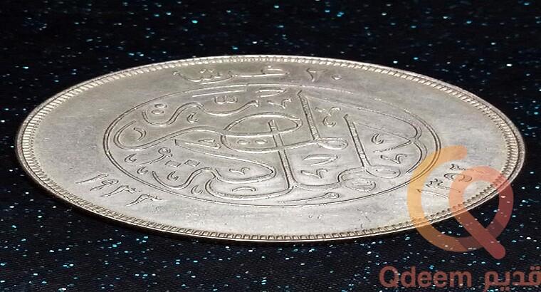 عملات مصريه معدنيه عصر الملك فاروق