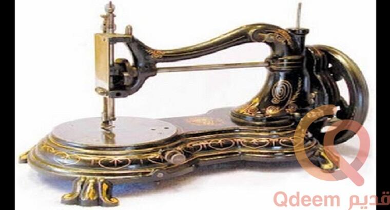 اقدم ماكينه خياطه