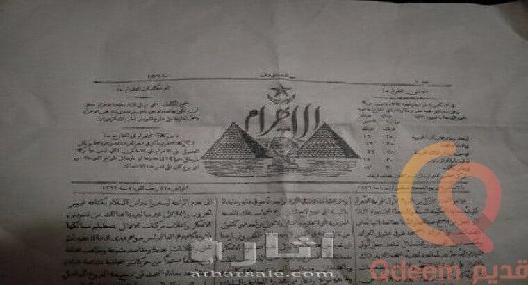 جريدة الاهرام الطابعة الاولي